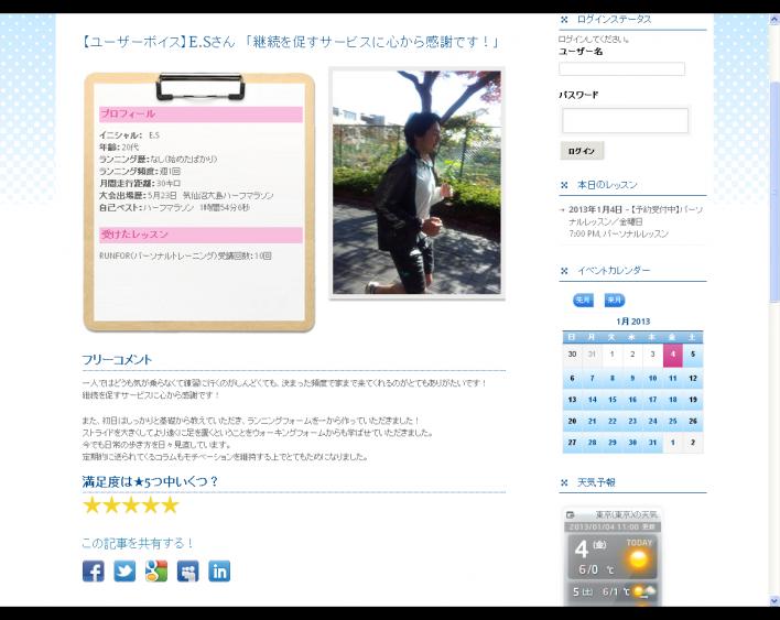 Runfor » 【ユーザーボイス】E.Sさん 「継続を促すサービスに心から感謝です!」-132215