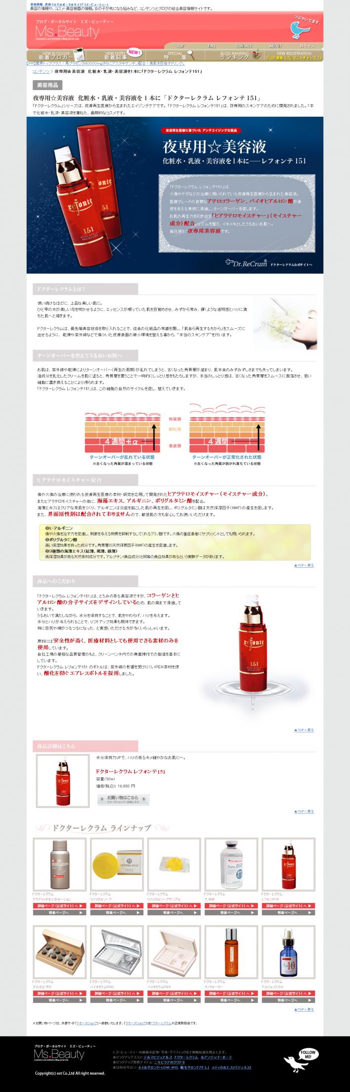 夜専用☆美容液化粧水・乳液・美容液を1本に「ドクターレクラムレフォンテ151」