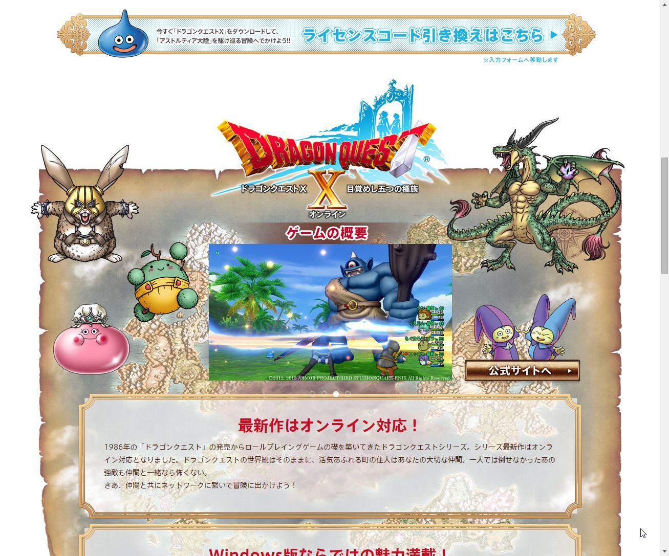 ドラゴンクエストX ダウンロードライセンスプレゼントキャンペーン03