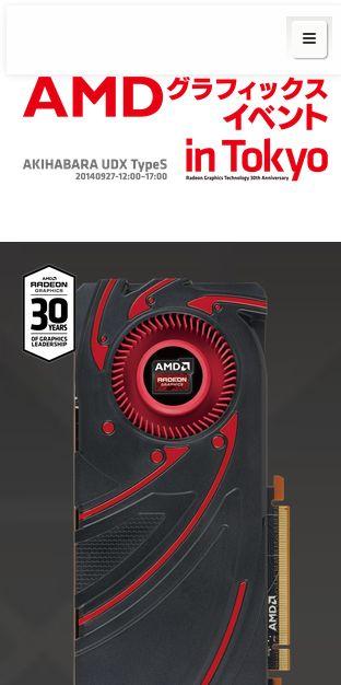 AMDグラフィックスイベント in Tokyo|Radeon Graphics Technology 30th anniversary (3)