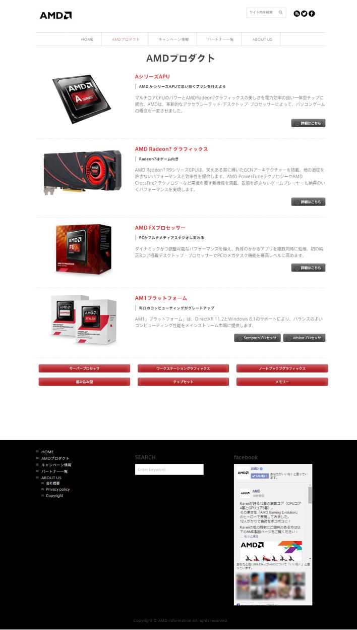 AMDプロダクト   AMD information02