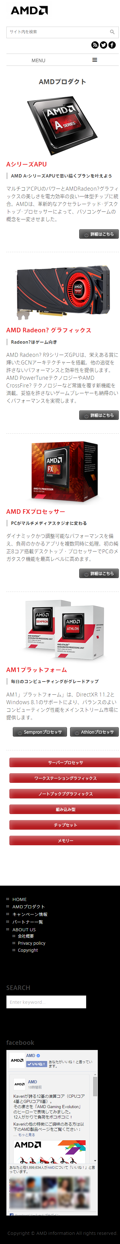 AMDプロダクト   AMD information 03