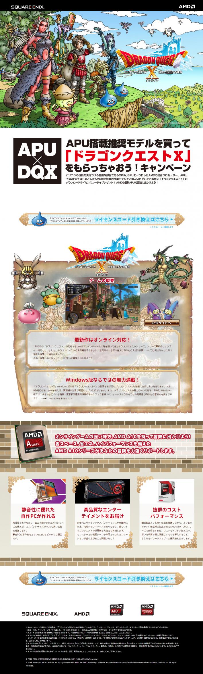 ドラゴンクエストX ダウンロードライセンスプレゼントキャンペーン (1)