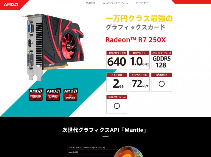 一万円クラス最強のグラフィックスカード AMD Radeon TM  R7 250X (1)