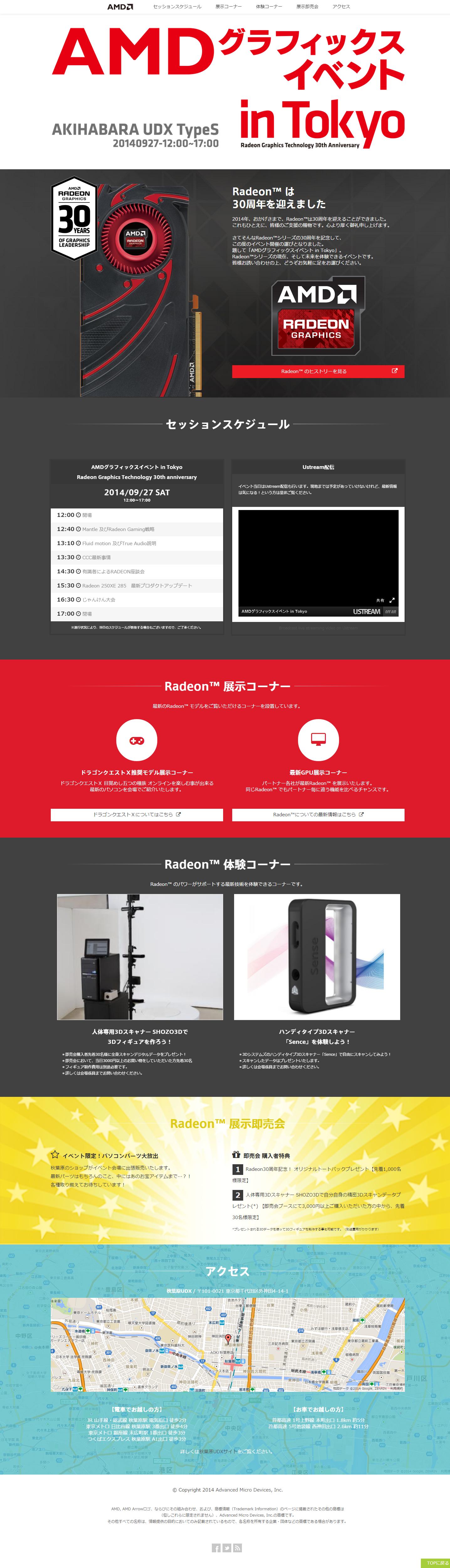 AMDグラフィックスイベント in Tokyo|Radeon Graphics Technology 30th anniversary