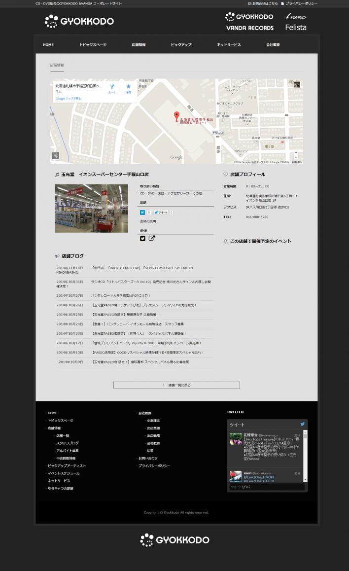 玉光堂 イオンスーパーセンター手稲山口店   玉光堂コーポレートサイト