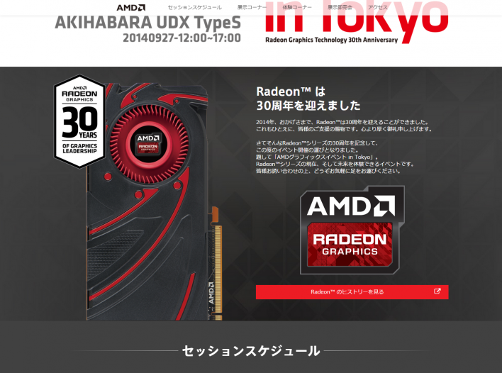 AMDグラフィックスイベント in Tokyo|Radeon Graphics Technology 30th anniversary (1)