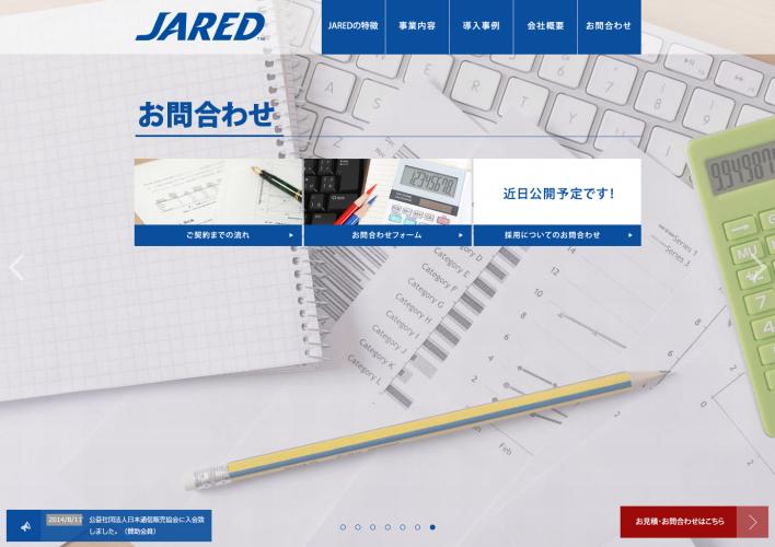 進化し続ける物流 JARED (5)